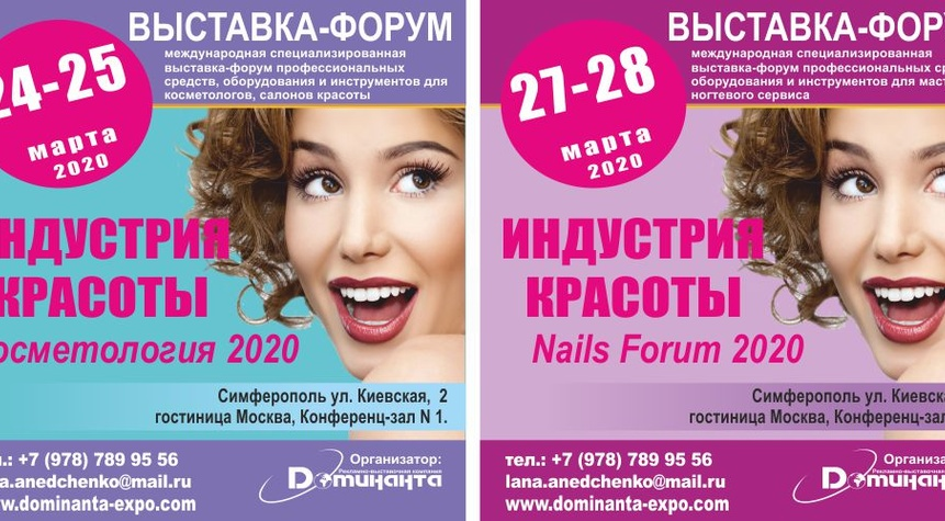 Nails Forum 2020. Simferopole